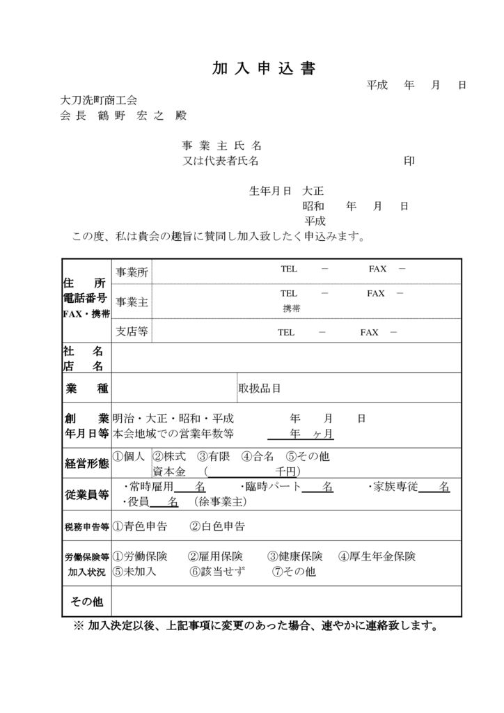商工会加入申込書のサムネイル